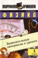 Сёмке а. | анализ и изучение треков заряженных частиц. 11-й класс | журнал «физика» № 8 за 2008 год