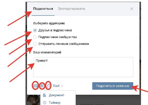 Репост: что это и что такое репост в контакте - proslang.ru