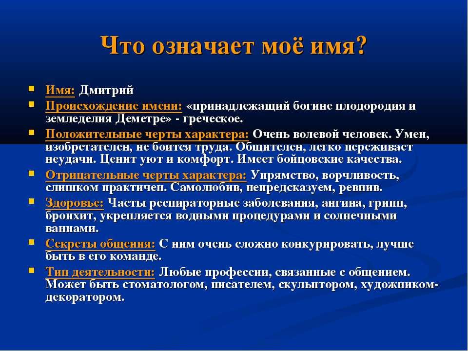 Имя дмитрий: значение имени, судьба и характер - nameorigin.ru