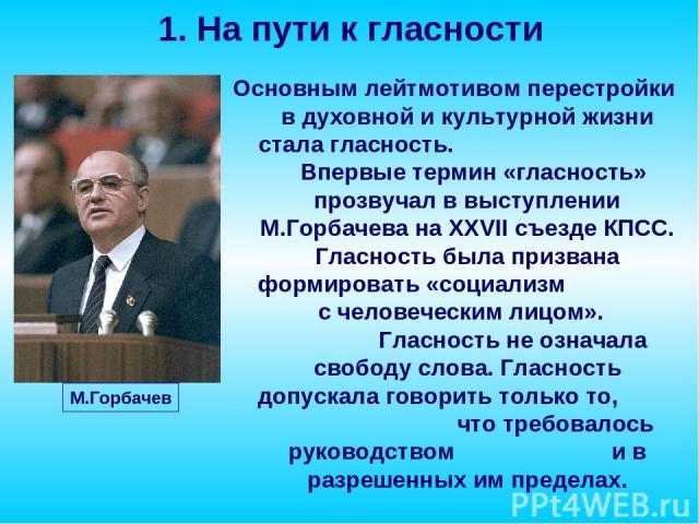 """Политика """"гласности"""", провозглашенная генеральным секретарем цк кпсс михаилом горбачевым"""