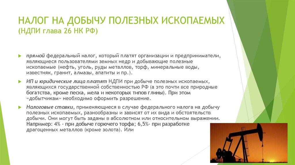 Ндпи. расчет, ставки, коэффициенты в 2020 году