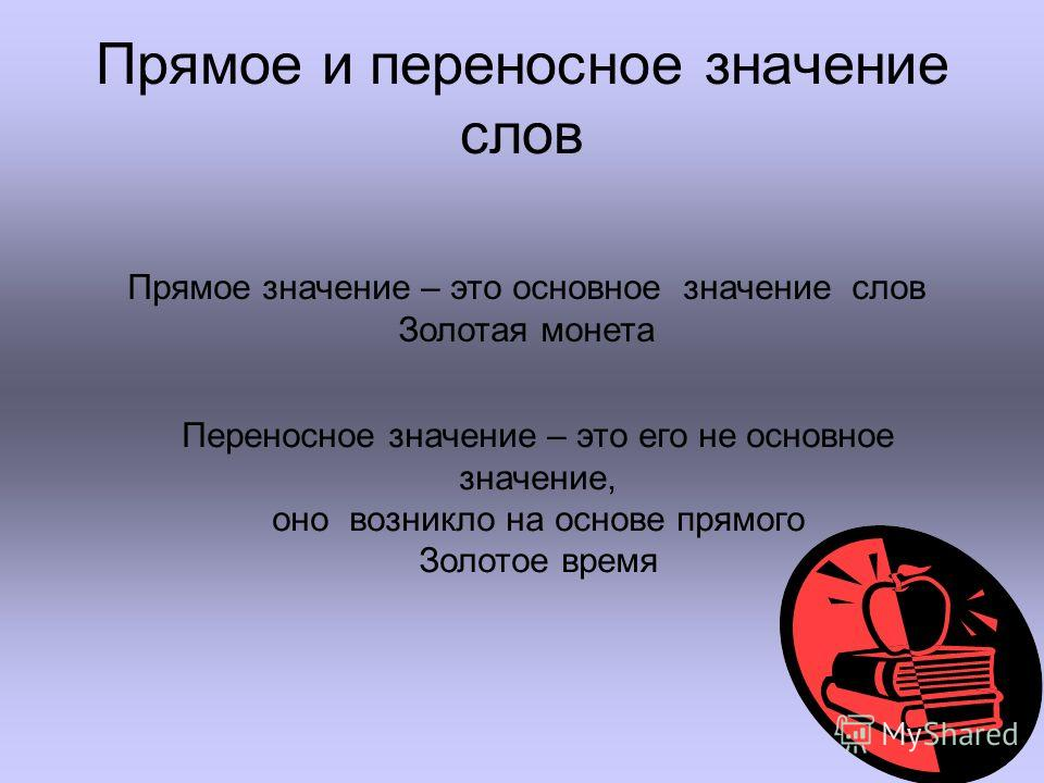 Значение слова «правило» в 10 онлайн словарях даль, ожегов, ефремова и др. - glosum.ru