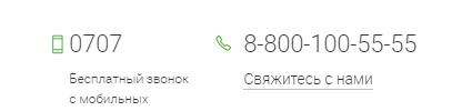 Отп банк: рейтинг, справка, адреса головного офиса и официального сайта, телефоны, горячая линия | банки.ру