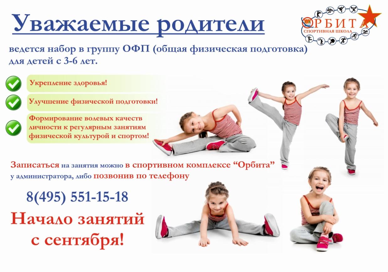 Общая физическая подготовка -