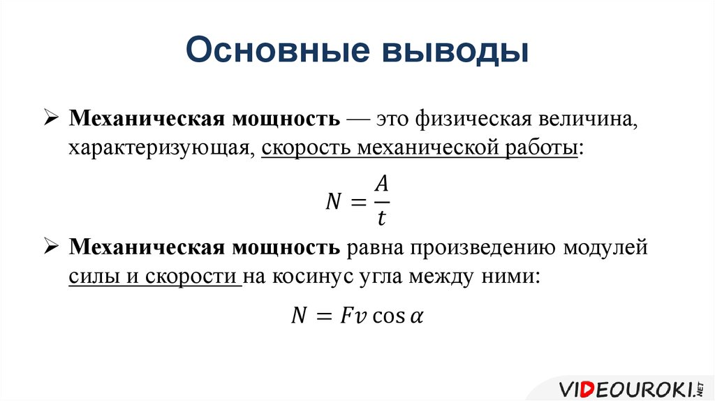 Работа (физика)