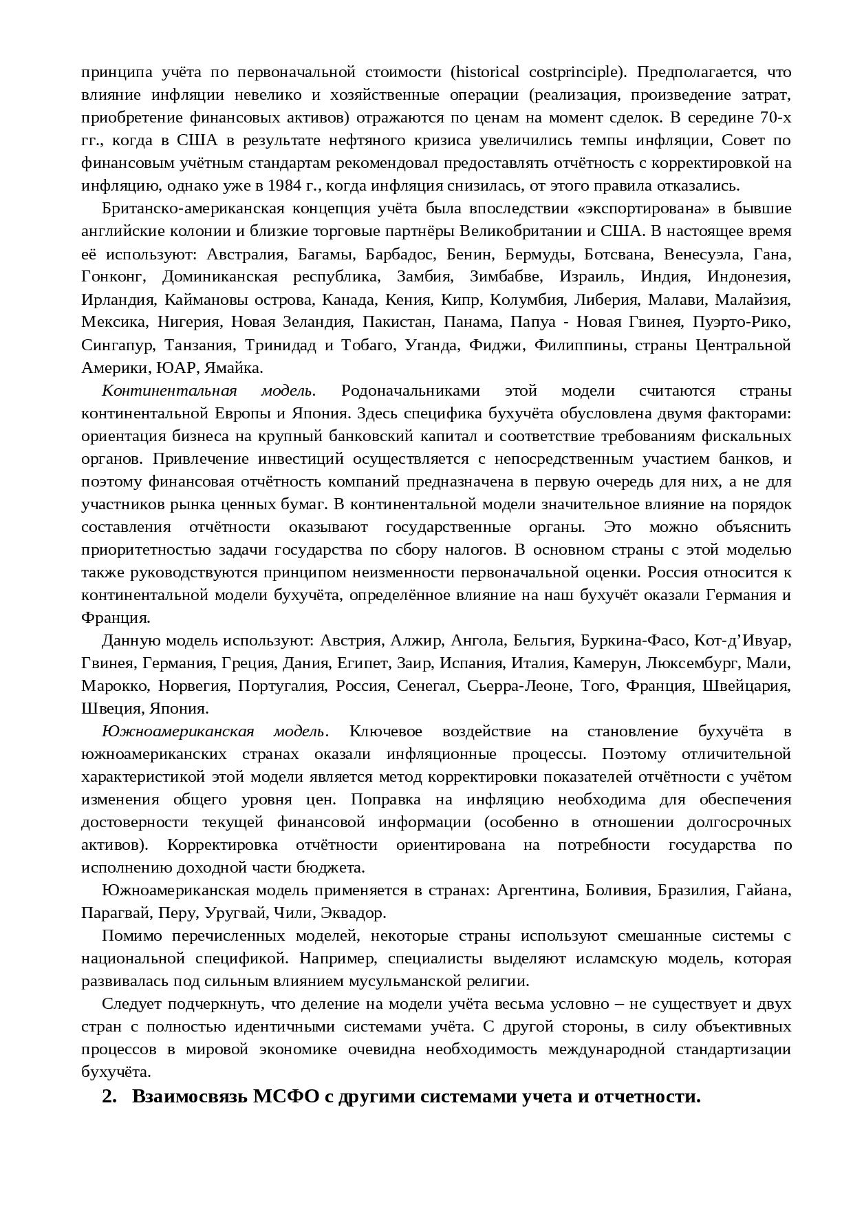 Значение слова «отчёт»
