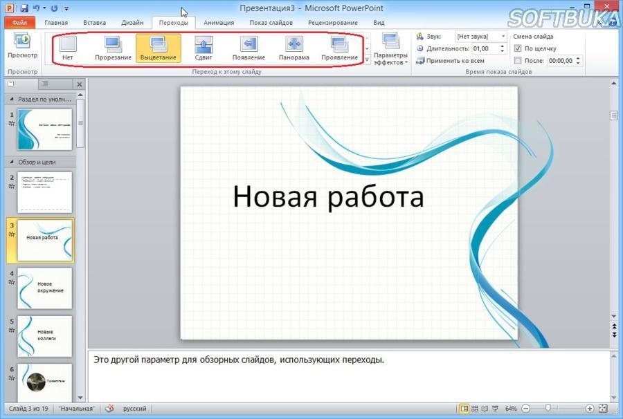 """Презентация на тему: """"презентация. создание презентации. узнать, что такое презентация..познакомиться с программой microsoft power point. создать презентацию.создать презентацию."""". скачать бесплатно и без регистрации."""