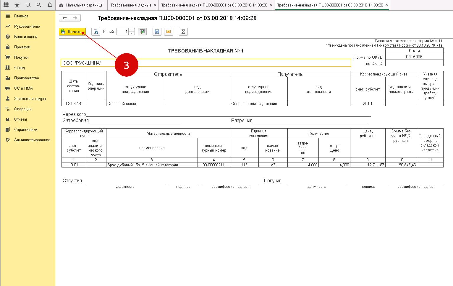 Что такое тмц на складе - bulkat.ru