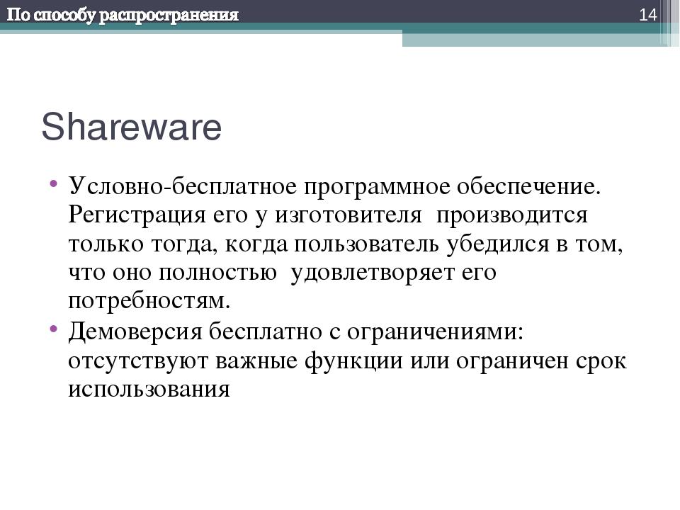 Shareware - что это такое... перечень программ, описание принципов программирования