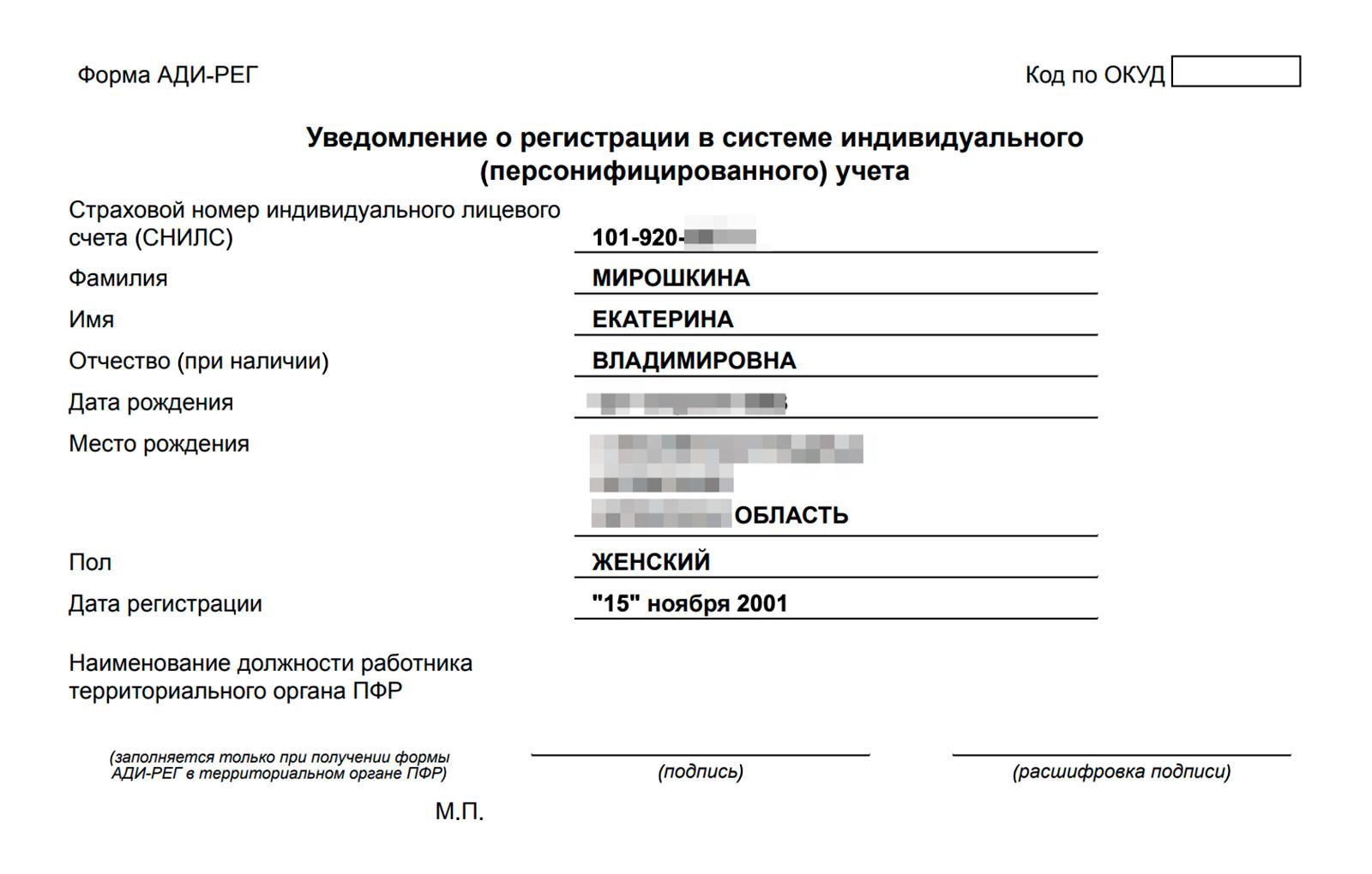 Расшифровка - что такое снилс, фото документа, как оформить?