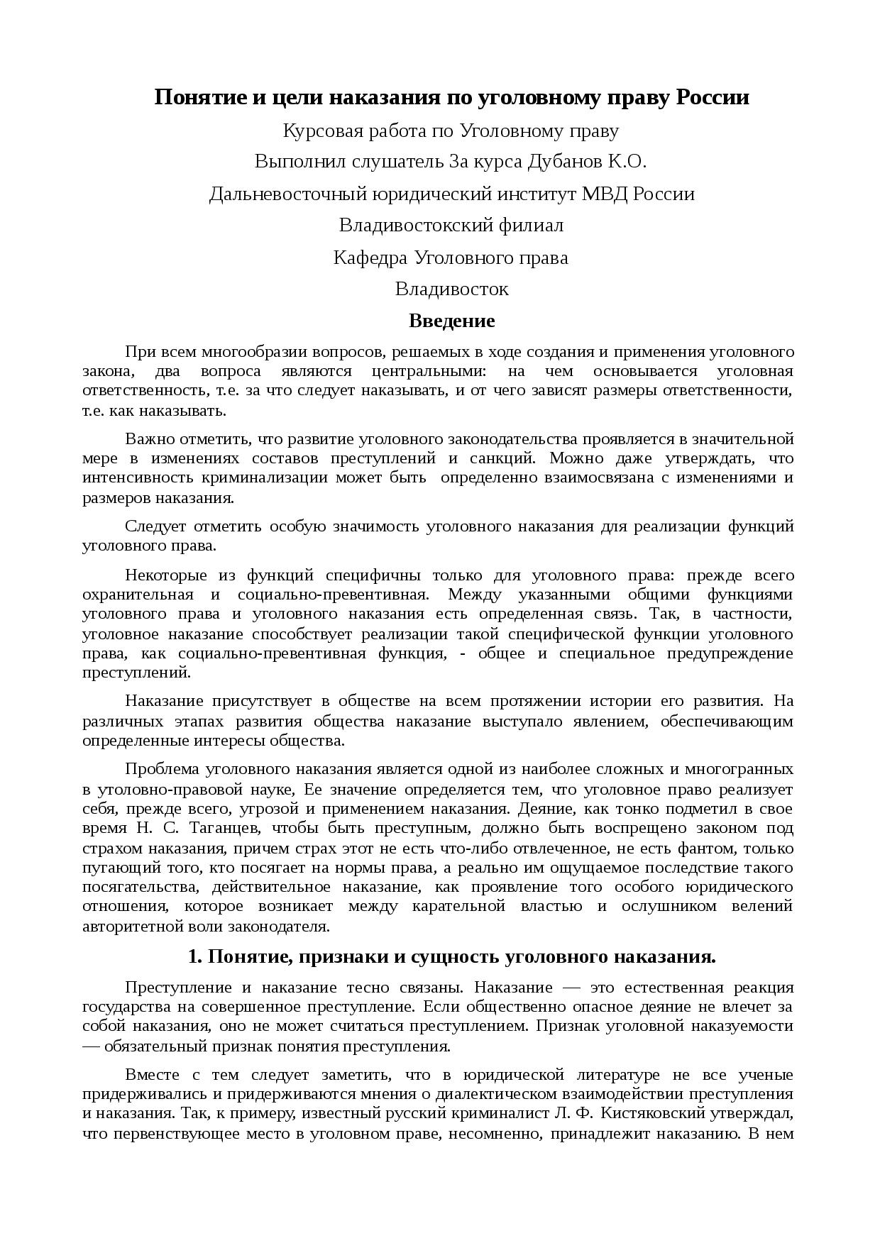 Виды уголовных наказаний: основание, срок, размер, порядок исполнения