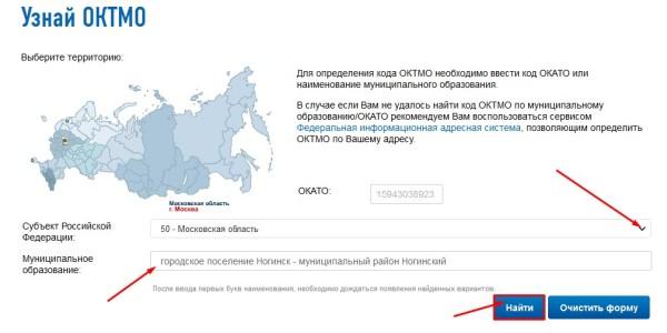 Что такое октмо в реквизитах квитанции. октмо в платежном поручении (нюансы)