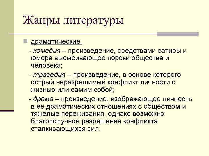 Драма (род литературы) — википедия
