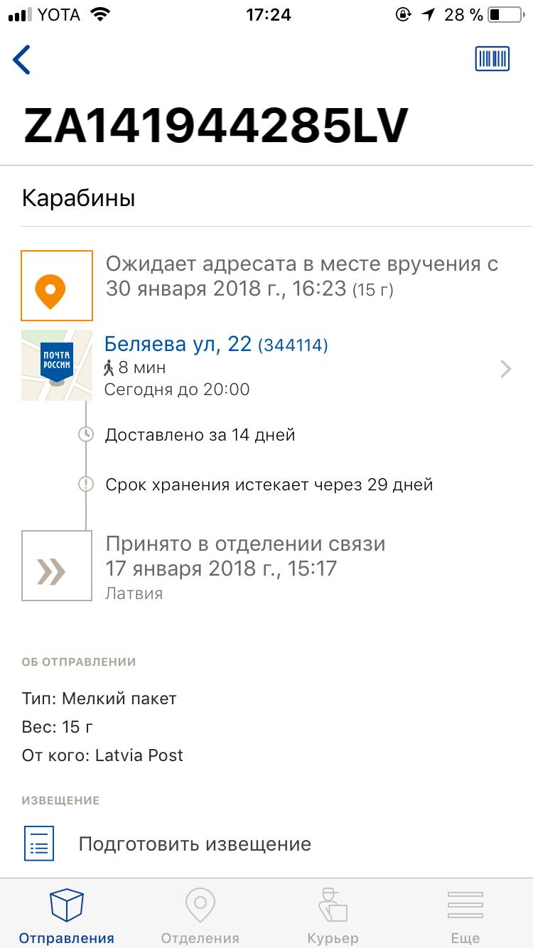 «ланит» отсудил у «почты россии» сотни миллионов