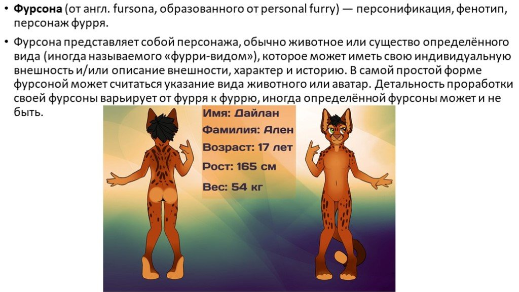 Фурри-арт — викифур, русскоязычная фурри-энциклопедия