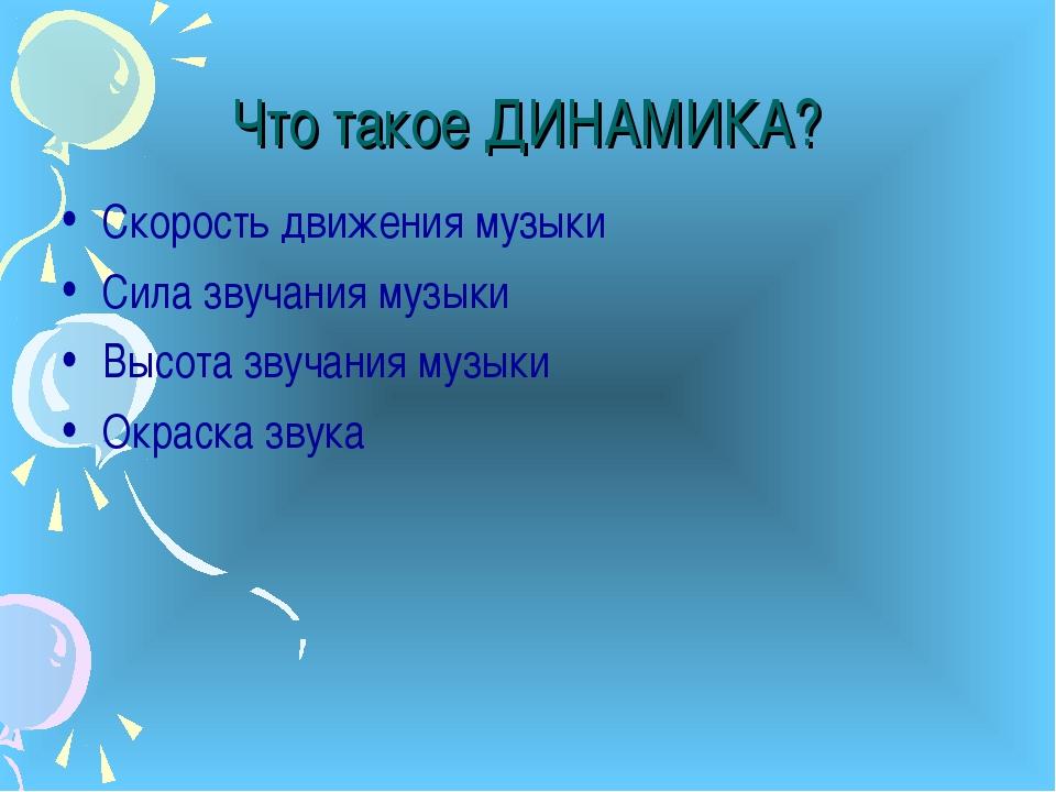 Динамика (музыка)