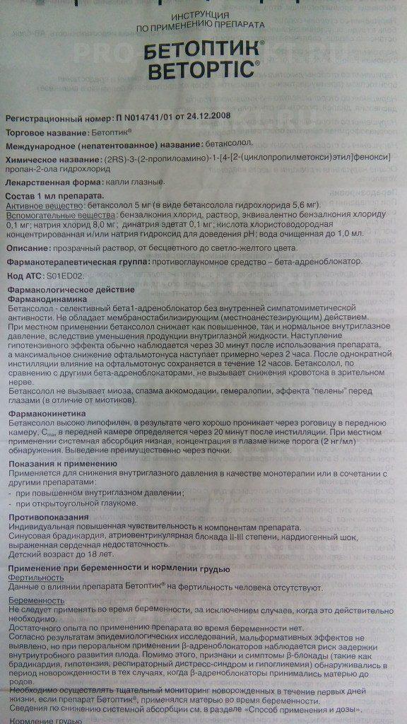 Дексаметазон: инструкция по применению, описание препарата, цена и отзывы