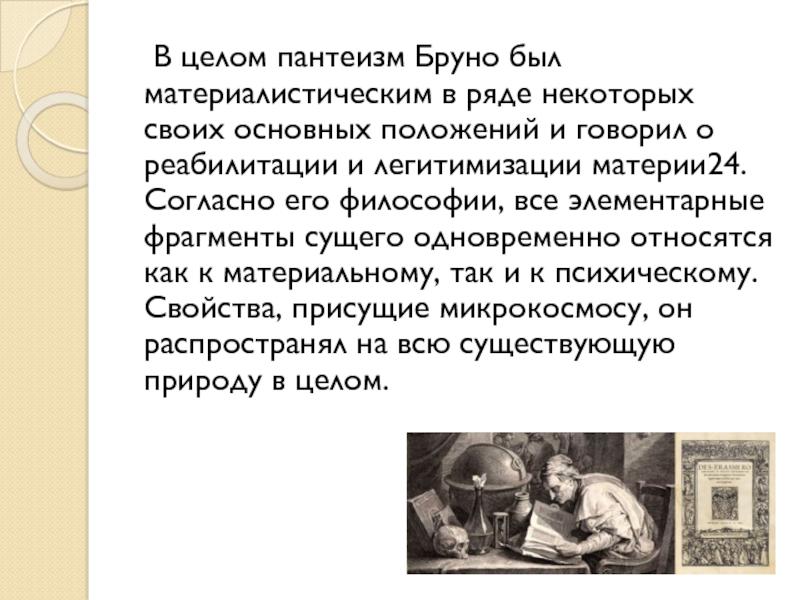 Пантеизм : богослов.ru