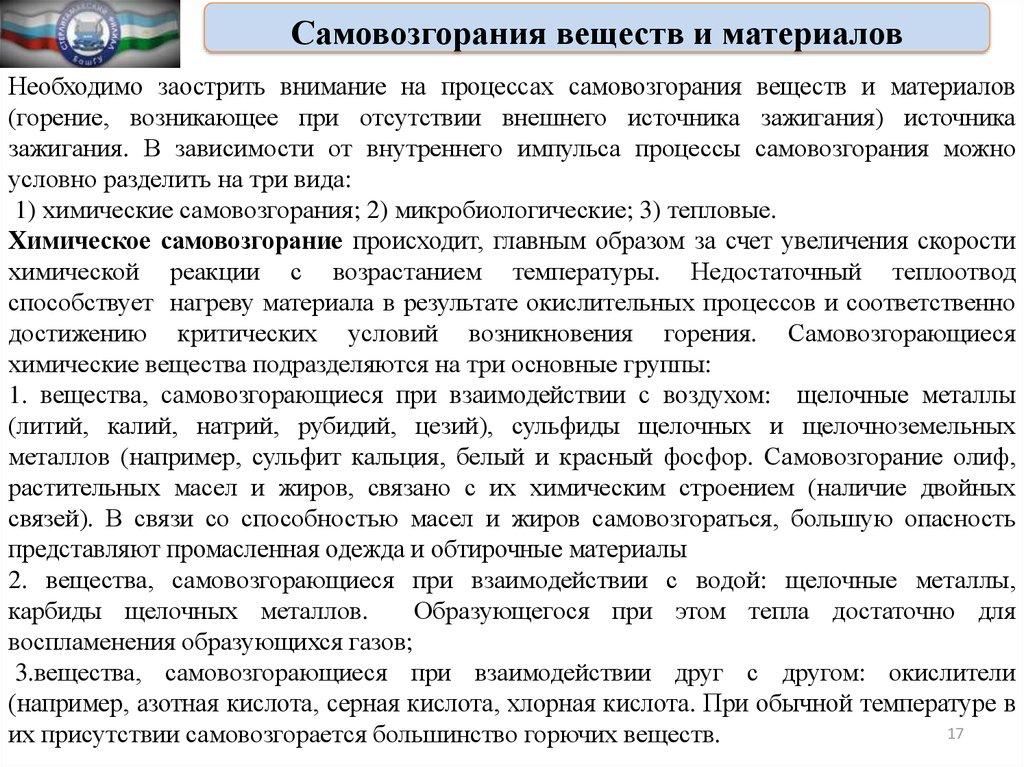 Процесс - самонагревание  - большая энциклопедия нефти и газа, статья, страница 3