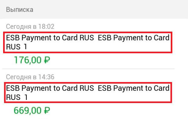 Зачисление компенсации от сбербанка 25 rus что это | rusdoski.ru