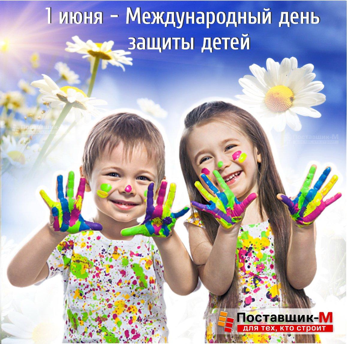 Международный день детей (день защиты детей) - отмечается 1 июня