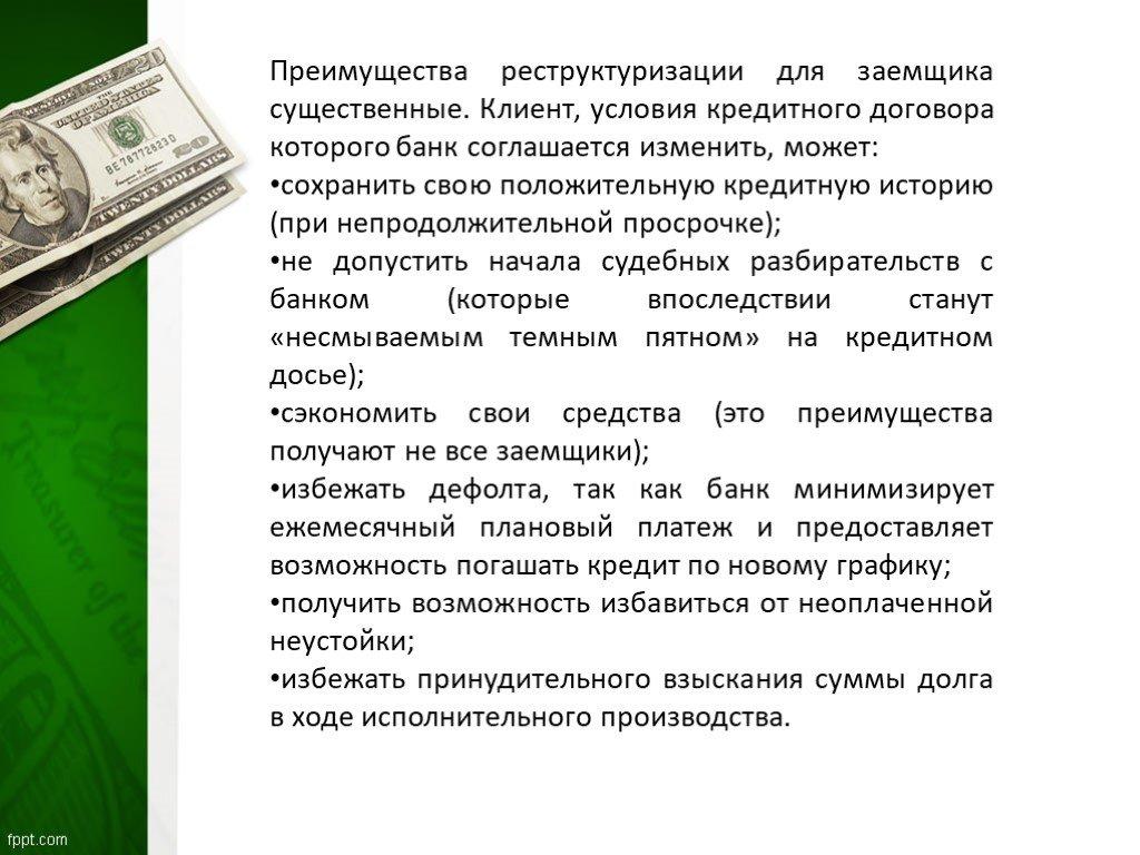 Реструктуризация кредита физического лица в сбербанке и других банках