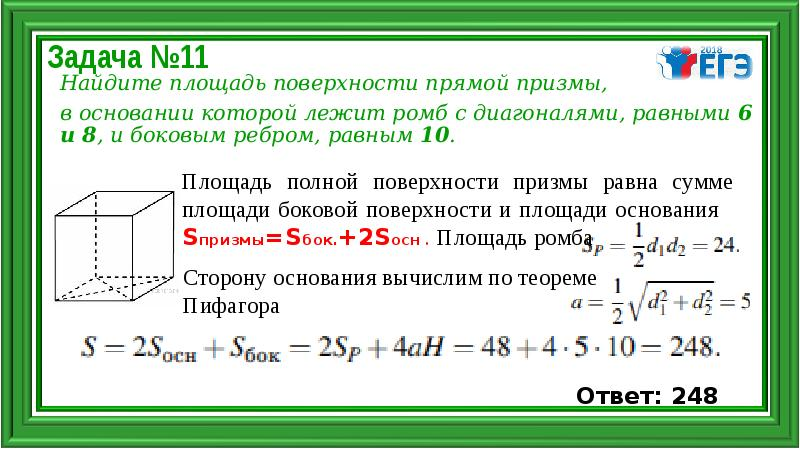 Прямоугольная призма. формулы длин диагоналей, площади поверхности и объема