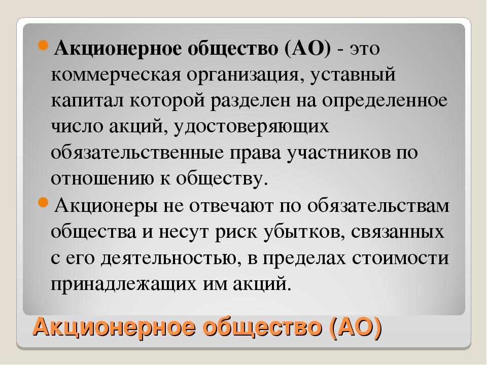 Акционерное общество (ао) - это... устав ао. имущество ао