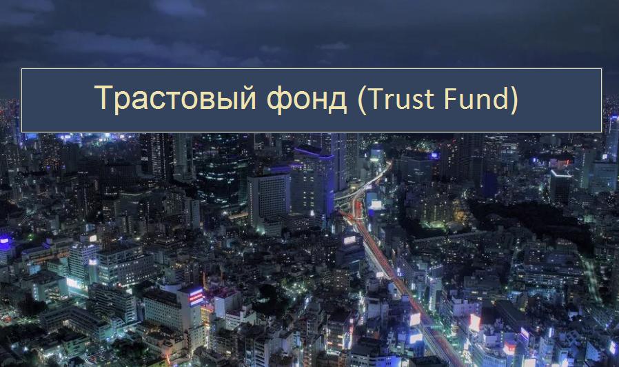 Трастовый фонд - вики
