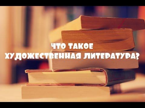 Знаете ли вы, что такое художественная литература? художественная литература: определение и особенности