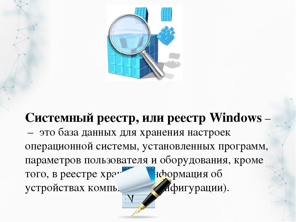 Как найти реестр в windows 7: для чего нужен реестр, быстрый способ