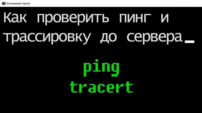 Трассировка маршрута сети (команда tracert)