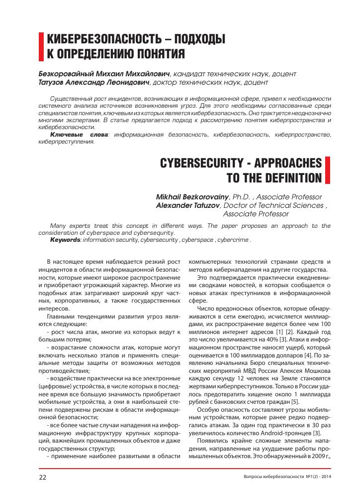 Фсб на страже сетевой безопасности. что атакуют   хакеры