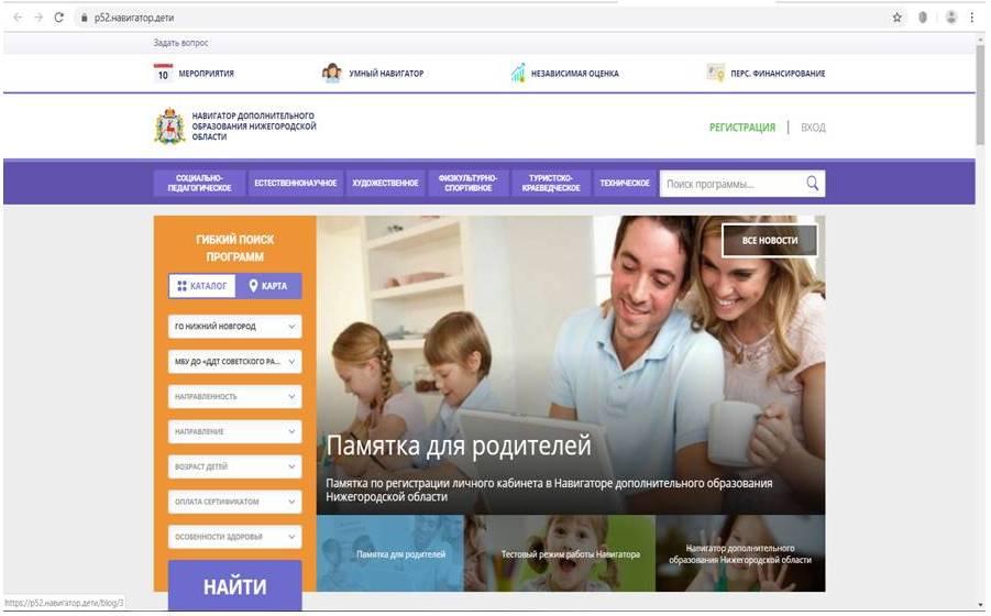 Навигатор дополнительного образования — регистрация, личный кабинет, как получить сертификат