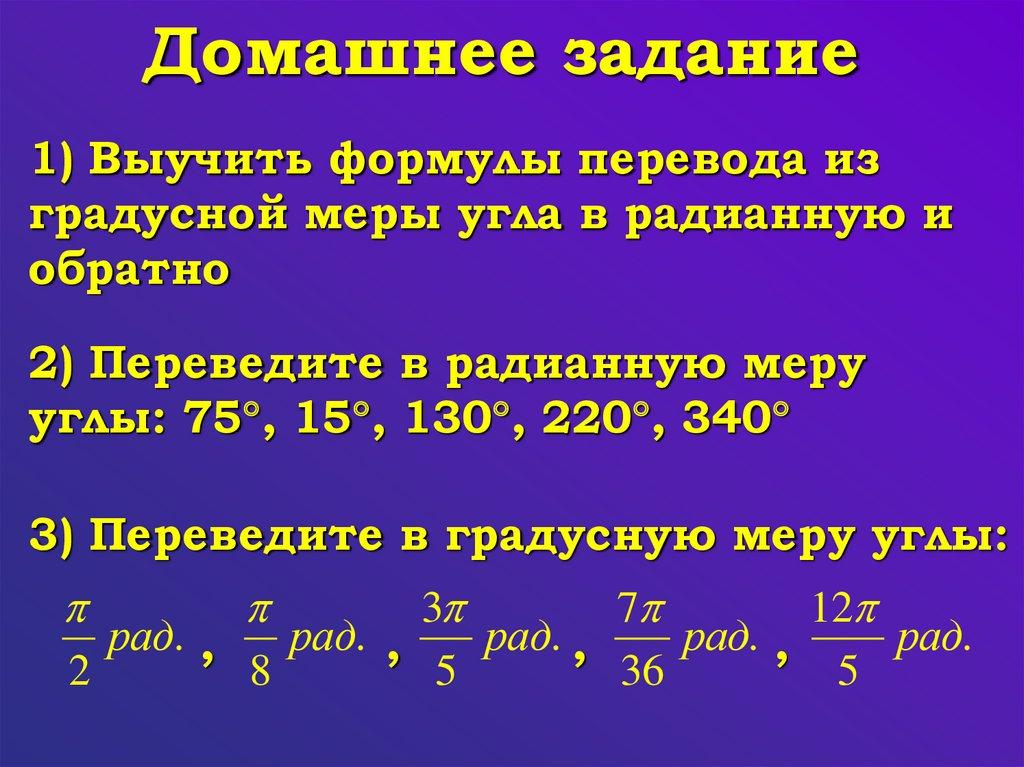 Таблица соответствия угловых градусов, радиан, оборотов, тысячных (артиллерийских рф). 0-360 градусов, 0-2π радиан.