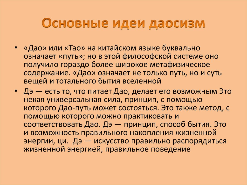 Даосизм — википедия с видео // wiki 2