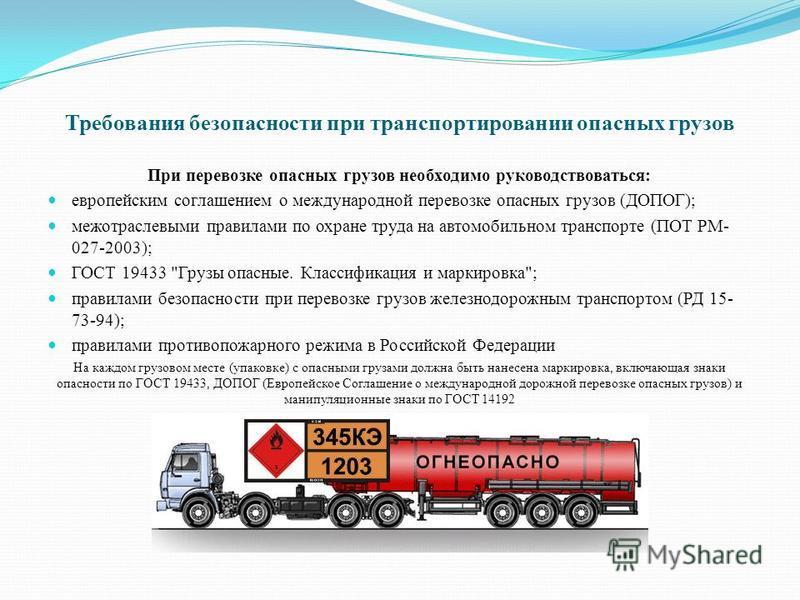 Какие документы нужны для получения допог на перевозку опасных грузов в 2020 году