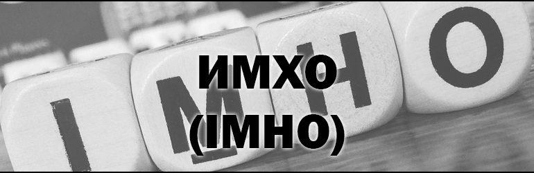 Омг что значит в вк. использование omg в интернет-переписке