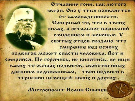 Что такое смирение? / православие.ru
