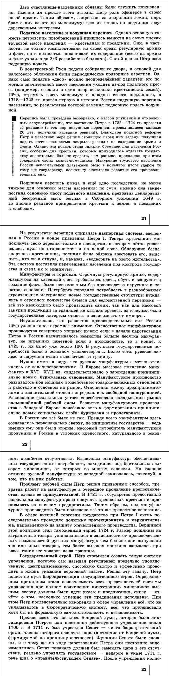 §82. соборное уложение 1649г. и его значение. учебник русской истории