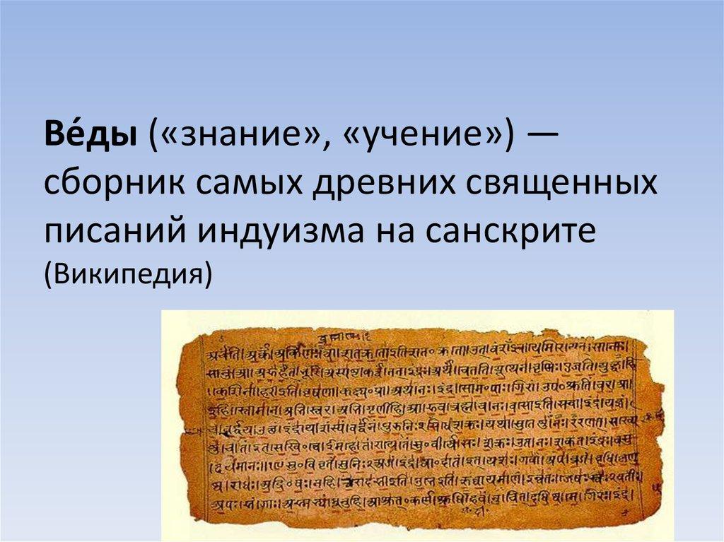 Веды индийские читать на русском онлайн – наука эзотерика религия веды