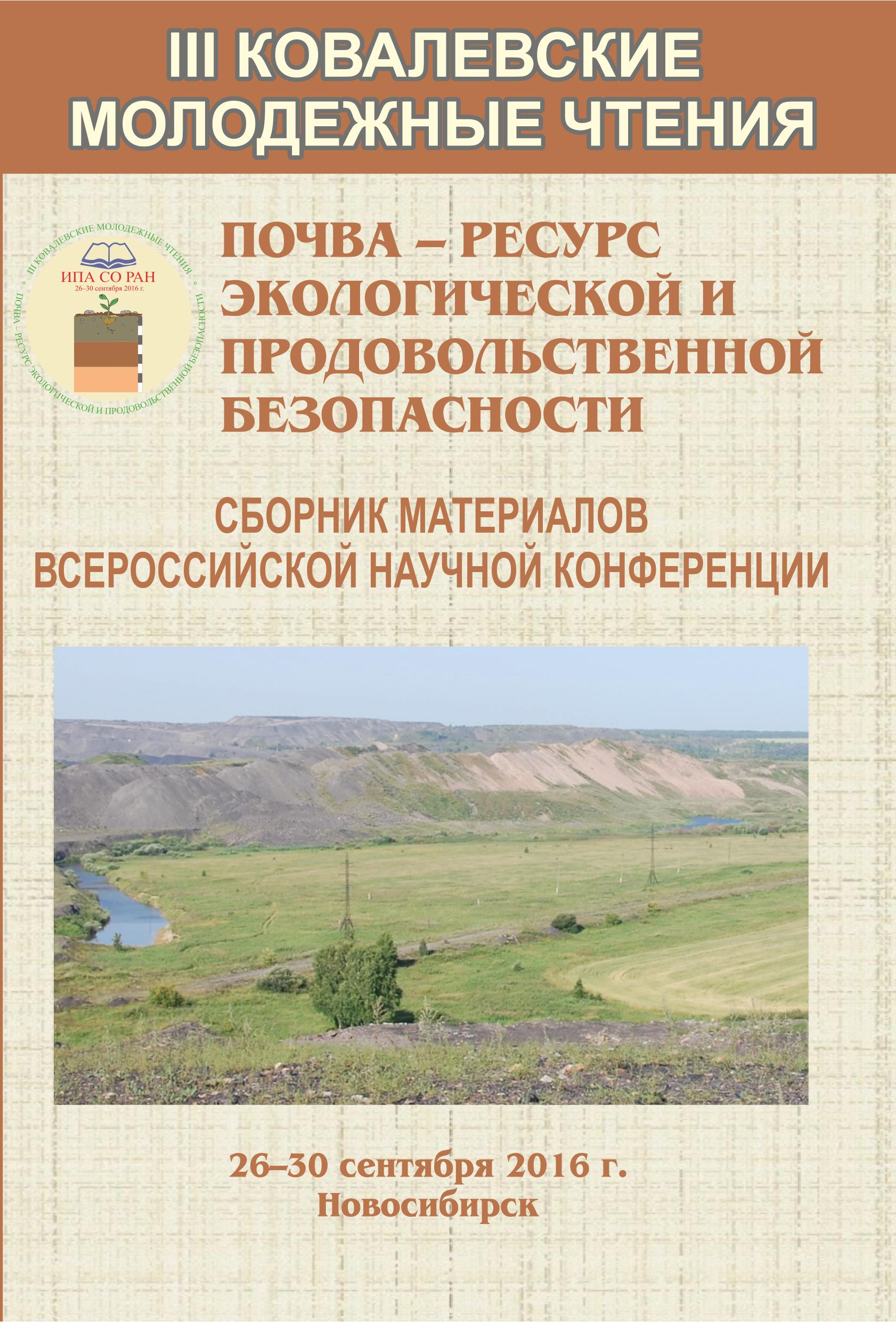 Плодородие почвы: что это такое, основные виды, способы повышения
