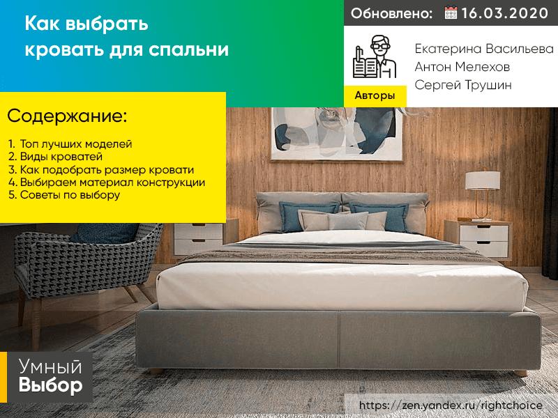 Как выбрать кровать для спальни: виды и характеристики