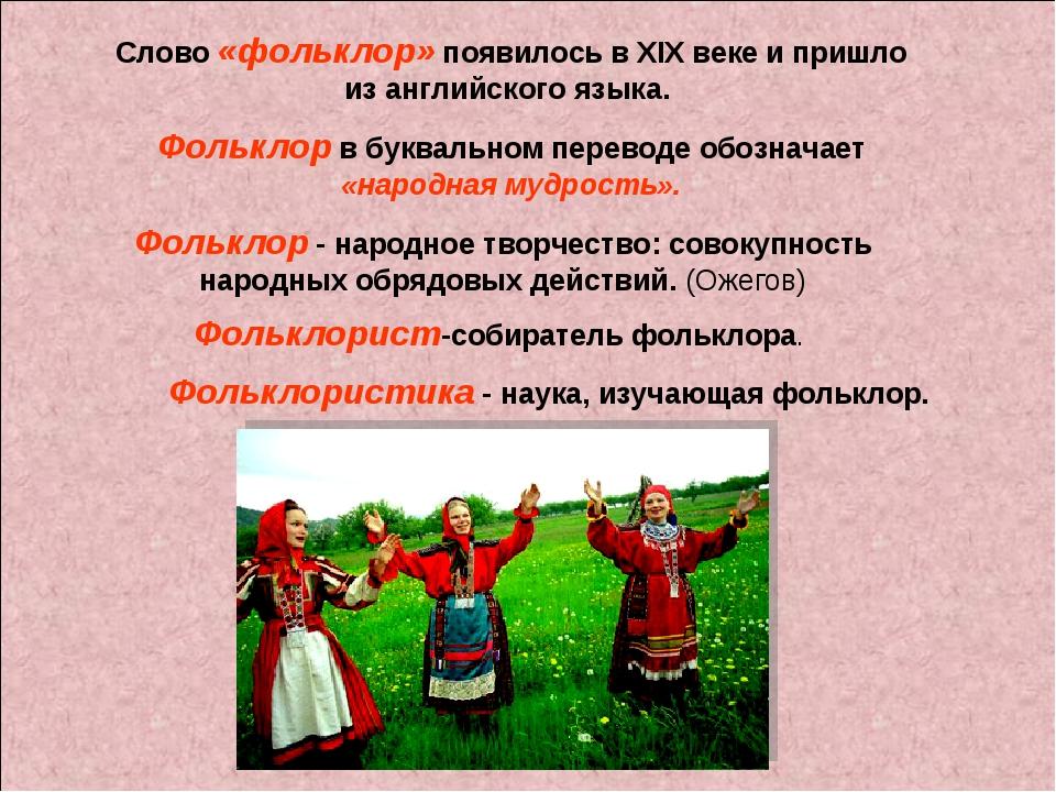 Фольклор. жанры фольклора / справочник :: бингоскул