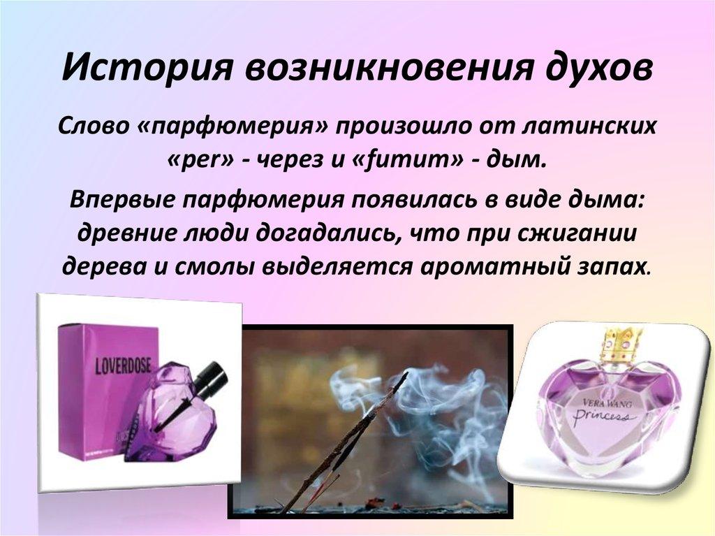 Женские духи со шлейфом: название дорогих парфюмов с хорошим, приятным шлейфовым ароматом, список, топ-рейтинг недорогой туалетной воды, сильных запахов с красивыми нотами