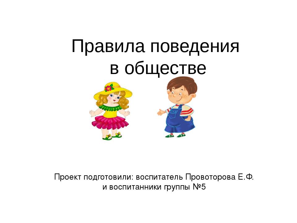 Этикет — википедия с видео // wiki 2