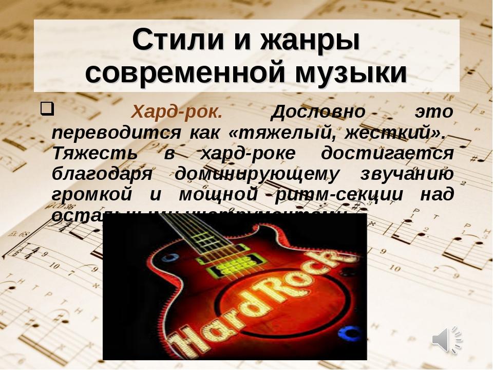 Что такое музыкальный стиль, жанр и направления музыки: основные понятия