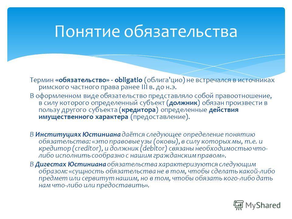 Денежное обязательство - что это такое? денежное обязательство: виды, понятие и порядок исполнения :: businessman.ru
