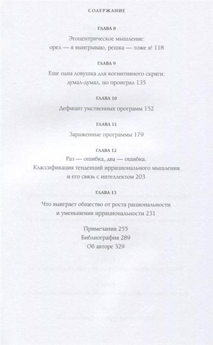 Рациональный человек - это... понятие и признаки рационального человека - psychbook.ru