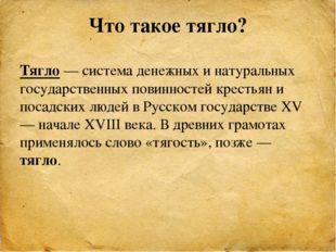 Тягло, владимир николаевич — википедия. что такое тягло, владимир николаевич
